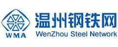 温州钢铁网-雷竞技|授权网站金属行业协会