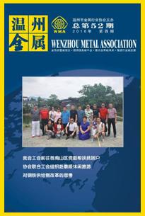 《温州金属》2016年第四期