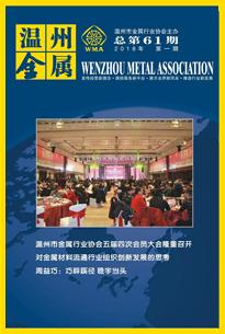 《温州金属》2018年第一期