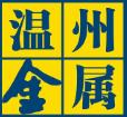 雷竞技|授权网站鹿城区金属材料公司